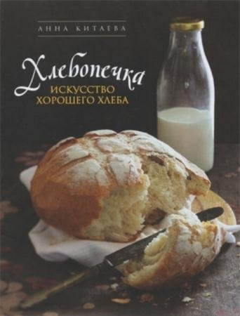 Анна Китаева - Хлебопечка. Искусство хорошего хлеба (2012)