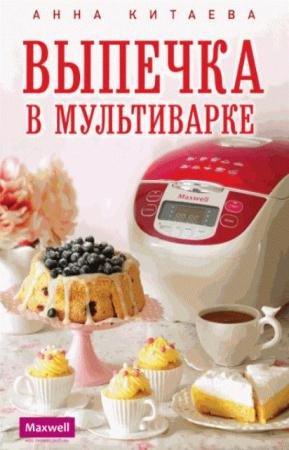 Анна Китаева - Выпечка в мультиварке (2014)