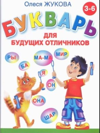 Олеся Жукова - Букварь для будущих отличников (2010)