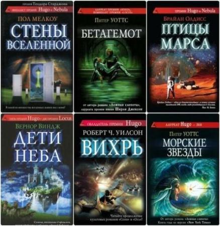Сны разума (31 книга) (2009-2015)