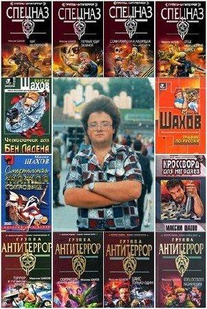 Максим Шахов - Сборник произведений (81 книга) (2000-2015) FB2