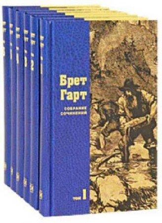 Брет Гарт - Сборник произведений (59 книг) (1927-2006) FB2