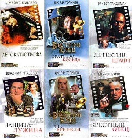 Серия: Blockbuster. Экранизированный роман (27 книг) (2002-2003) FB2
