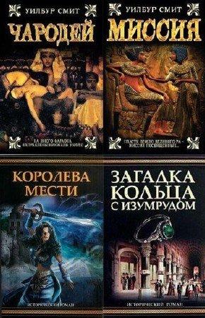 Серия: Исторический роман издательства АСТ в 104 томах (2005-2011) FB2
