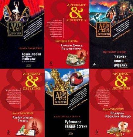Книжная серия: Артефакт-детектив (134 книги) (2007-2015) FB2