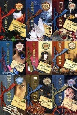 Серия: Английский детектив – лучшее в 48 томах (2010-2011) FB2