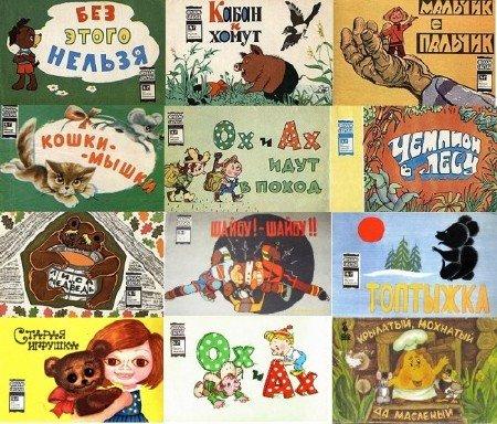 Серия: Фильм-сказка (115 книг) (1966-1994) DjVu+PDF