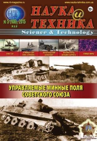 Наука и техника №5 (108) (май /  2015)
