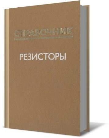 Четверткова И. - Резисторы. Справочник (1991) djvu