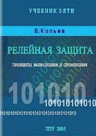 Копьев В. - Релейная защита. Принципы выполнения и применения (2006) pdf