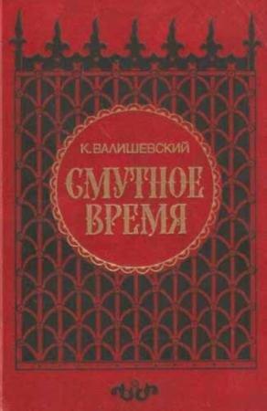 Казимир Валишевский - Смутное время (1989)