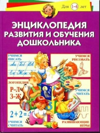 Анна Герасимова, Олеся Жукова, Вера Кузнецова - Энциклопедия развития и обучения дошкольника (2007)