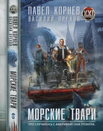Павел Корнев, Василий Орехов - Морские твари (2015)