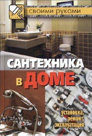Серикова Г.А. - Сантехника в доме. Установка, ремонт, эксплуатация (Своими руками) (2012) PDF