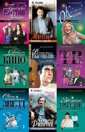 Федор Раззаков - Сборник произведений (358 книг) (1996-2015) FB2