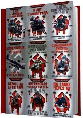 Военно-историческая серия: Вторая мировая война. Жизнь и смерть на Восточном фронте (148 книг) (2008-2015) PDF+DjVu+FB2