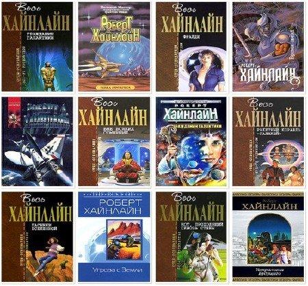 Роберт Хайнлайн – Собрание сочинений в 25 томах (1992-1994) FB2