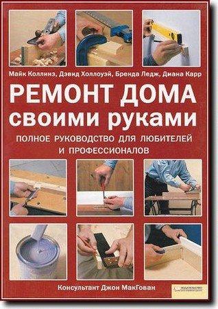 Коллинз М. - Ремонт дома своими руками. Полное руководство (2009) pdf