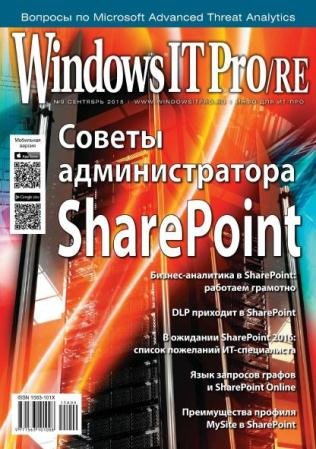 Windows IT Pro/RE №9 (сентябрь /  2015)