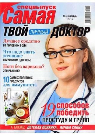 Самая. Спецвыпуск №4. Твой личный доктор (октябрь /  2015)