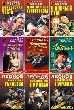 Книжная серия: Русский бестселлер (850 томах) (1995-2015) FB2