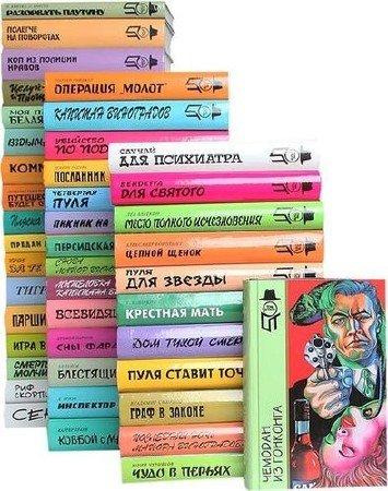 Книжная серия: Терра-детектив (52 тома) (1995-2000) FB2