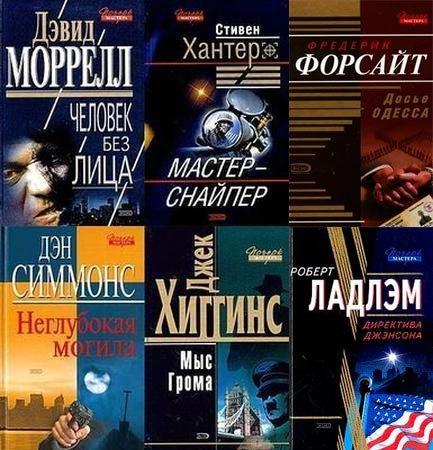 Серия: Почерк мастера (125 книг) (2000-2006) FB2