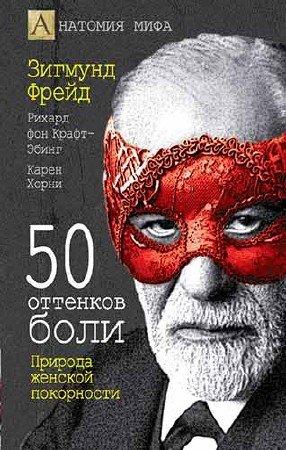 Зигмунд Фрейд. 50 оттенков боли. Природа женской покорности