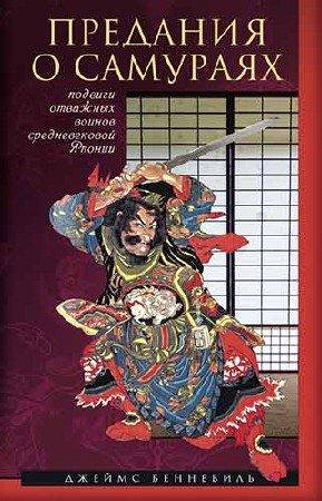 Джеймс Бенневиль. Предания о самураях