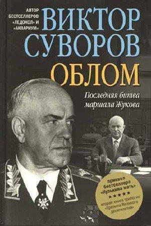 Виктор Суворов. Облом. Последняя битва маршала Жукова