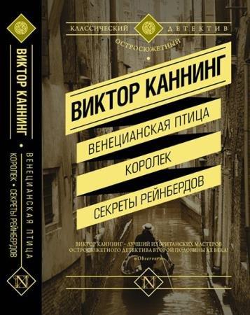 Виктор Каннинг, Джон Ле Карре - Классический остросюжетный детектив в 2 томах