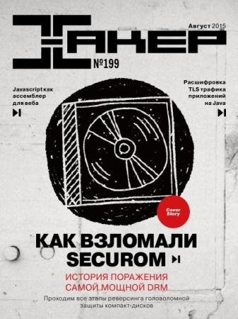 Хакер №8 (199) (август /  2015)