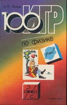 Ирина Ланина - 100 игр по физике (1995)