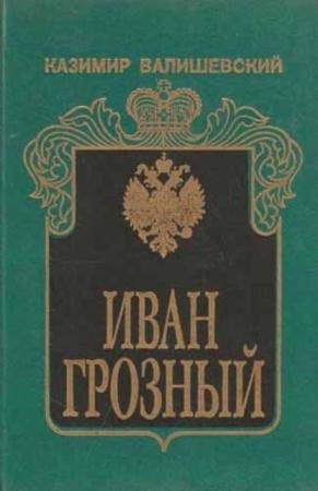 Казимир Валишевский - Иван Грозный (1993)
