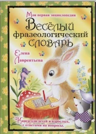 Елена Лаврентьева - Веселый фразеологический словарь (2007)