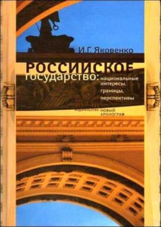 Яковенко И.Г. - Российское государство. Национальные интересы, границы, перспективы (2008)