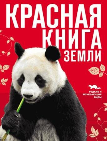 Оксана Скалдина, Евгений Слиж - Красная книга Земли (2013)