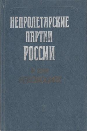Непролетарские партии России в трех революциях (1989)