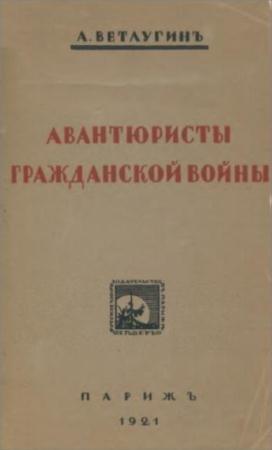 Ветлугин А. - Авантюристы гражданской войны (1921)