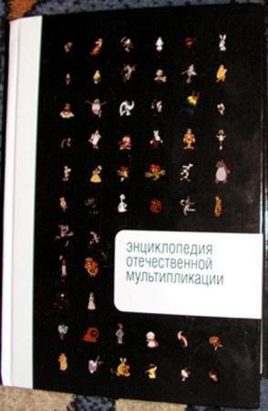 Энциклопедия отечественной мультипликации / / 2006 / PDF (2006)