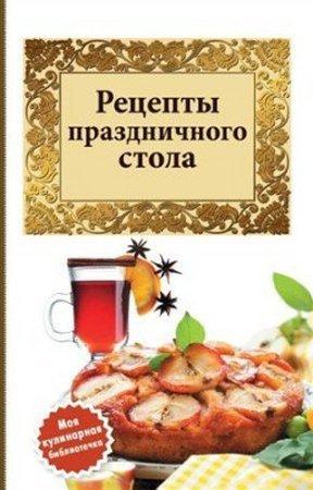 Раков Е. - Рецепты праздничного стола (2013) rtf, fb2