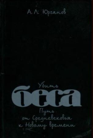 Юрганов - Убить беса. Путь от Средневековья к Новому времени (2006)