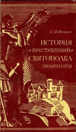 Филист Г.М. - История «преступлений» Святополка Окаянного (1990)