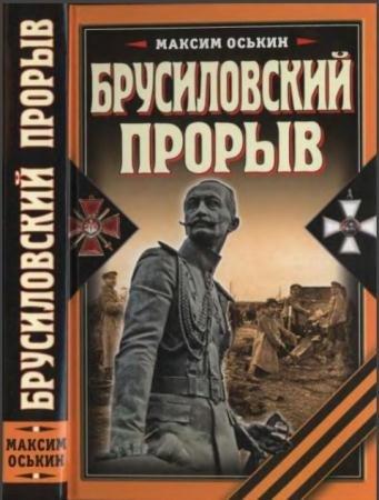 Максим Оськин - Брусиловский прорыв (2010)