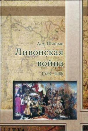 Шапран А.А. - Ливонская война 1558-1583 (2009)