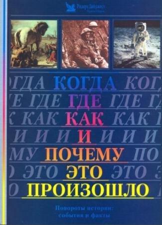 Натела Ярошенко - Когда, где, как и почему это произошло. Повороты истории: события и факты (1998)
