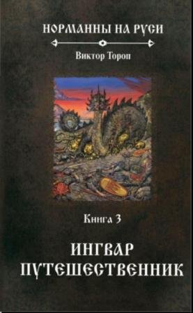 Тороп В. - Норманны на Руси (3 книги) (2014-2015)