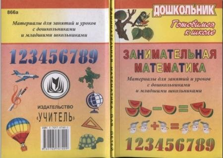 Галина Попова, Валентина Усачева - Занимательная математика (2007)