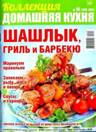 Коллекция Домашняя кухня №10 (100). Шашлык, гриль и барбекю (2015)