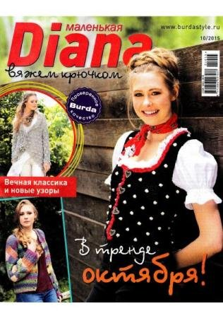 Маленькая Diana №10 (октябрь /  2015)